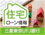 三菱東京UFJ銀行の住宅ローン情報