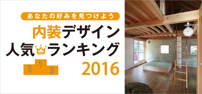 内装デザイン人気ランキング2016