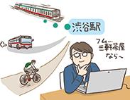 渋谷エリア勤務の人はどこに住んでいる?~一人暮らし編~