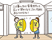 渋谷エリア勤務の人はどこに住んでいる?~二人暮らし編~