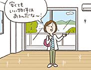 横浜エリア勤務の人はどこに住んでいる?~一人暮らし編~