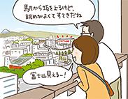 横浜エリア勤務の人はどこに住んでいる?~二人暮らし編~
