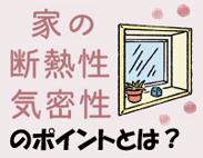 dannetsukimitsu_183x142