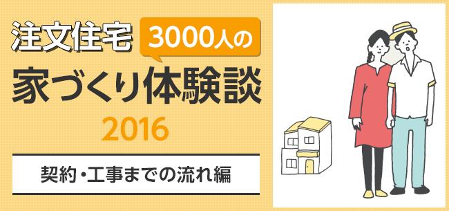 注文住宅 3000人の家づくり体験談【契約・工事までの流れ編】