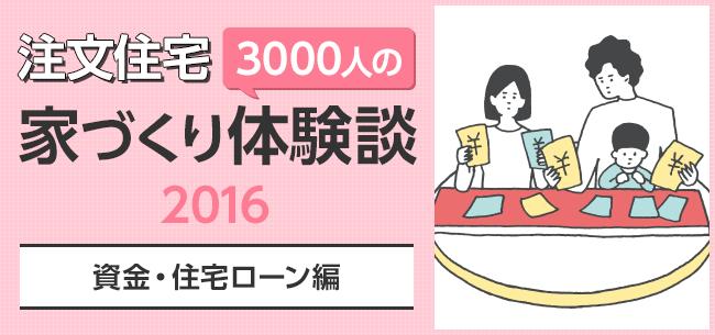 注文住宅 3000人の家づくり体験談【資金・住宅ローン編】2016