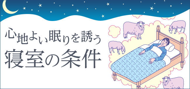 心地よい眠りを誘う寝室の条件
