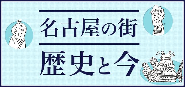 名古屋の街 歴史と今