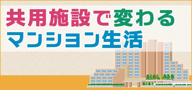 共用施設で変わるマンション生活