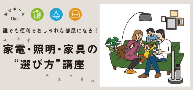 """便利でおしゃれな部屋に!家電・照明・家具の""""選び方""""講座"""