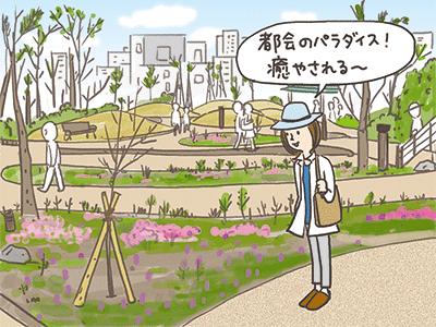 都会のパラダイス !癒される〜