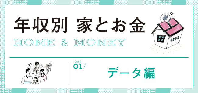 206人にリサーチ 年収別 家とお金【データ編】2016