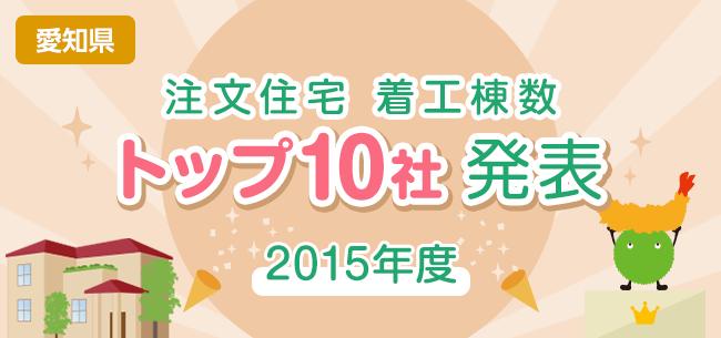 愛知県 注文住宅 着工棟数トップ10社発表【2015年度】
