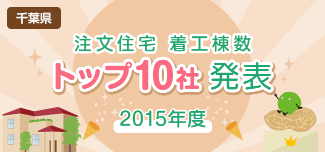 千葉県 注文住宅 着工棟数トップ10社発表【2015年度】