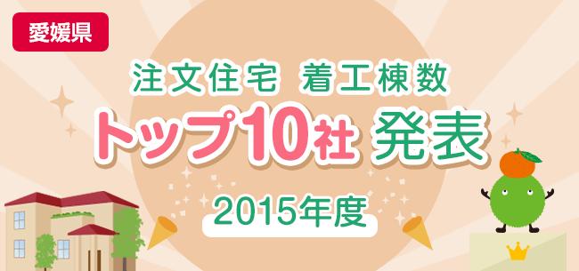 愛媛県 注文住宅 着工棟数トップ10社発表【2015年度】
