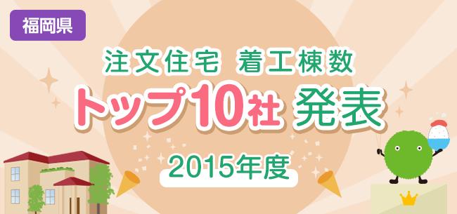 福岡県 注文住宅 着工棟数トップ10社発表【2015年度】