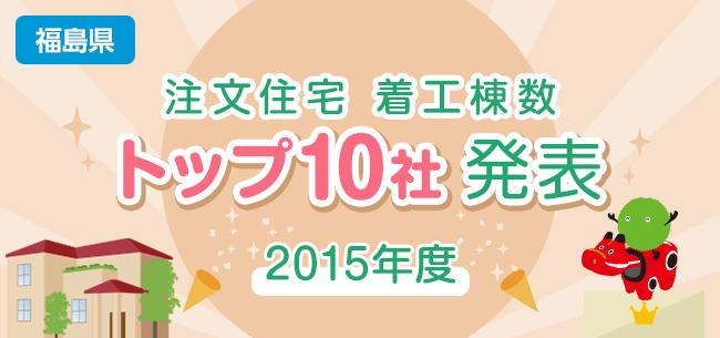 福島県 注文住宅 着工棟数トップ10社発表【2015年度】