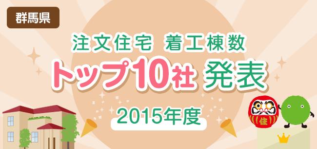 群馬県 注文住宅 着工棟数トップ10社発表【2015年度】