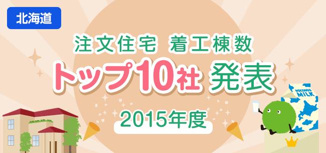 北海道 注文住宅 着工棟数トップ10社発表【2015年度】