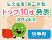 chumon2015_iwate_183x142