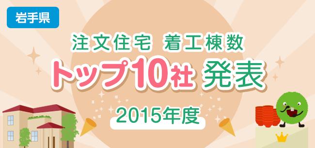 岩手県 注文住宅 着工棟数トップ10社発表【2015年度】