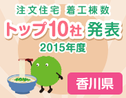 chumon2015_kagawa_183x142