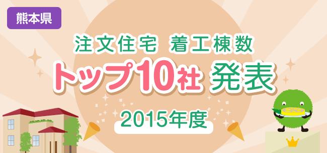 熊本県 注文住宅 着工棟数トップ10社発表【2015年度】