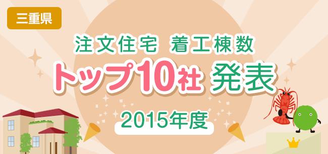 三重県 注文住宅 着工棟数トップ10社発表【2015年度】