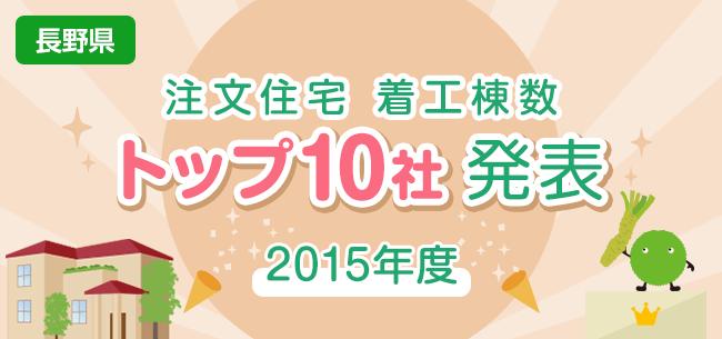 長野県 注文住宅 着工棟数トップ10社発表【2015年度】