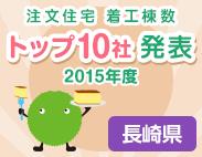chumon2015_nagasaki_183x142