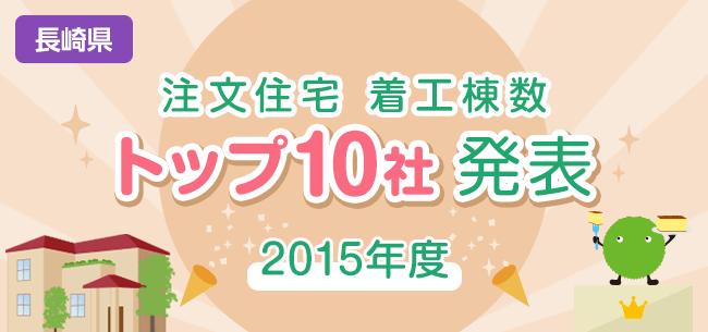 長崎県 注文住宅 着工棟数トップ10社発表【2015年度】