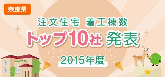 奈良県 注文住宅 着工棟数トップ10社発表【2015年度】