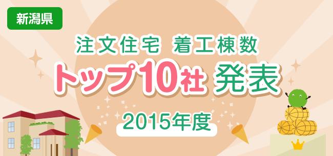 新潟県 注文住宅 着工棟数トップ10社発表【2015年度】