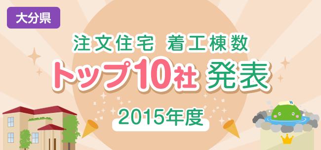 大分県 注文住宅 着工棟数トップ10社発表【2015年度】