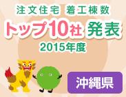 chumon2015_okinawa_183x142