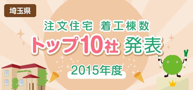 埼玉県 注文住宅 着工棟数トップ10社発表【2015年度】