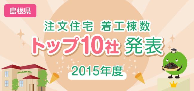 島根県 注文住宅 着工棟数トップ10社発表【2015年度】