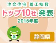 chumon2015_shizuoka_183x142