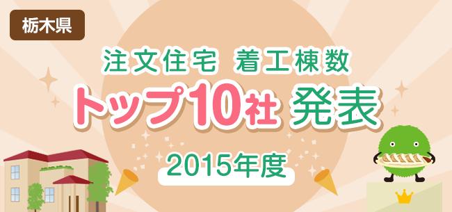 栃木県 注文住宅 着工棟数トップ10社発表【2015年度】