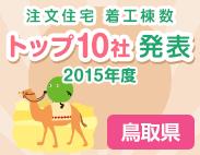 chumon2015_tottori_183x142