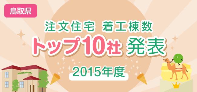 鳥取県 注文住宅 着工棟数トップ10社発表【2015年度】