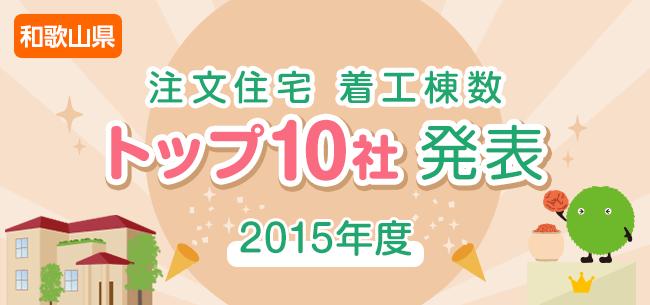 和歌山県 注文住宅 着工棟数トップ10社発表【2015年度】