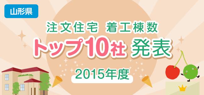 山形県 注文住宅 着工棟数トップ10社発表【2015年度】