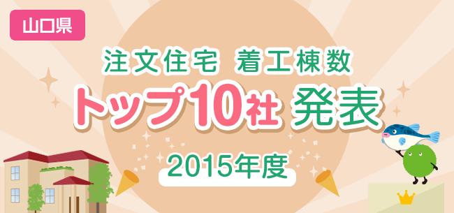 山口県 注文住宅 着工棟数トップ10社発表【2015年度】