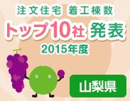 chumon2015_yamanashi_183x142