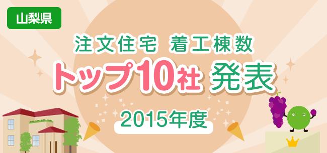 山梨県 注文住宅 着工棟数トップ10社発表【2015年度】