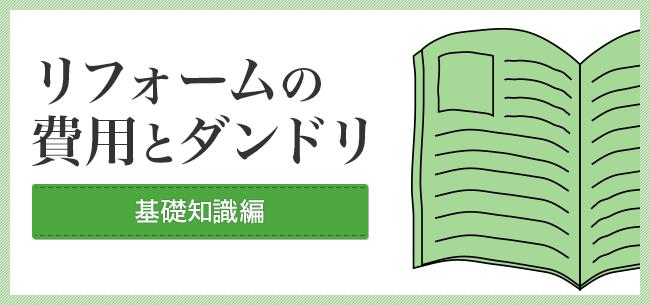 リフォームの費用とダンドリ【基礎知識編】