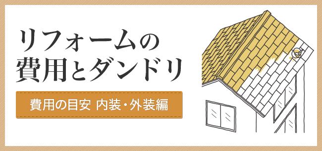 リフォームの費用とダンドリ【費用の目安 内装・外装編】