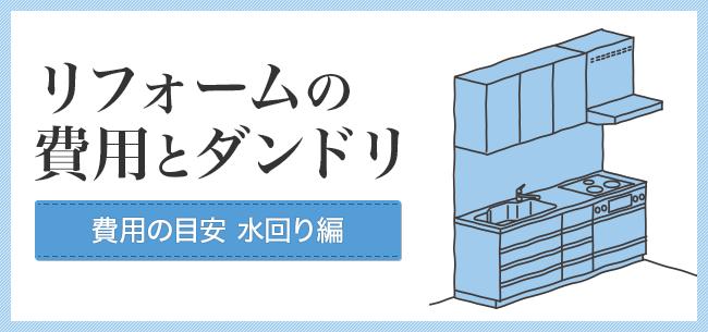 リフォームの費用とダンドリ【費用の目安 水回り編】