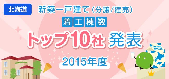 kr2015_hokkaido_650x305