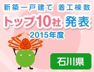 kr2015_ishikawa_183x142